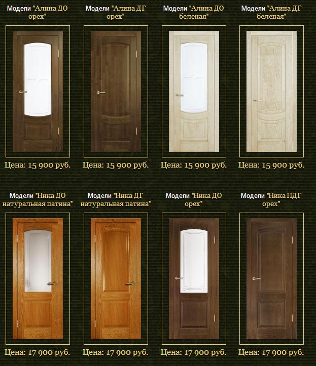 Межкомнатные двери из массива дерева — купить в Москве
