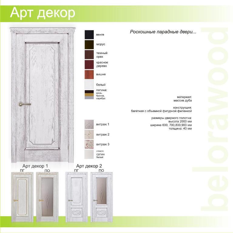 Двери ПВХ в Украине Сравнить цены и поставщиков