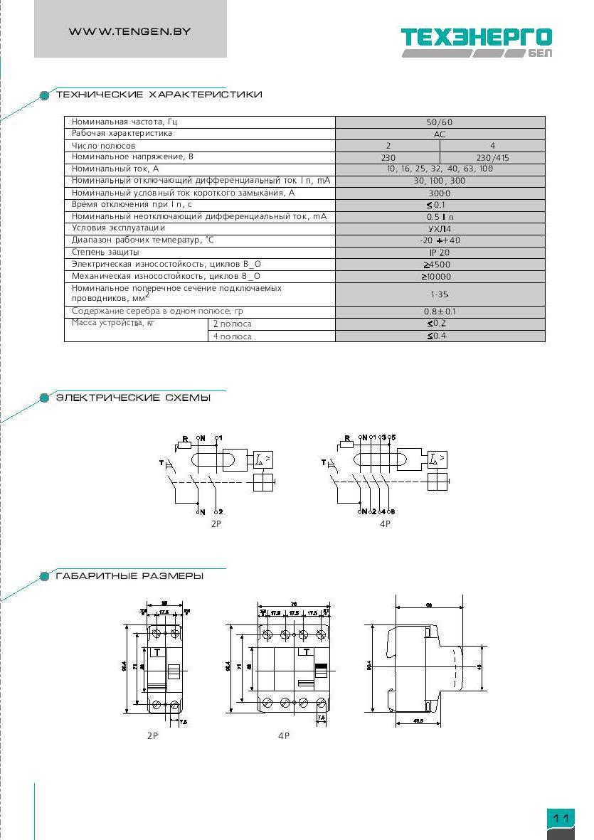 схема соединения однофазного счетчика