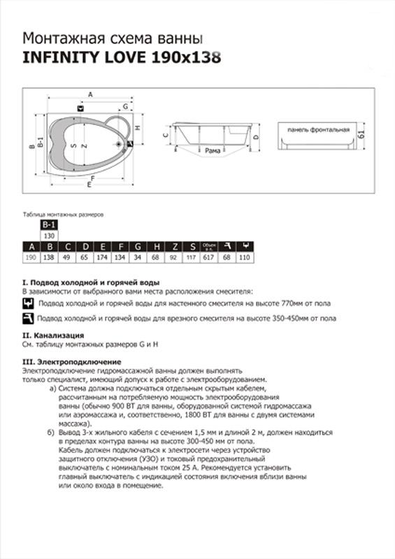 Схема Установки ванной